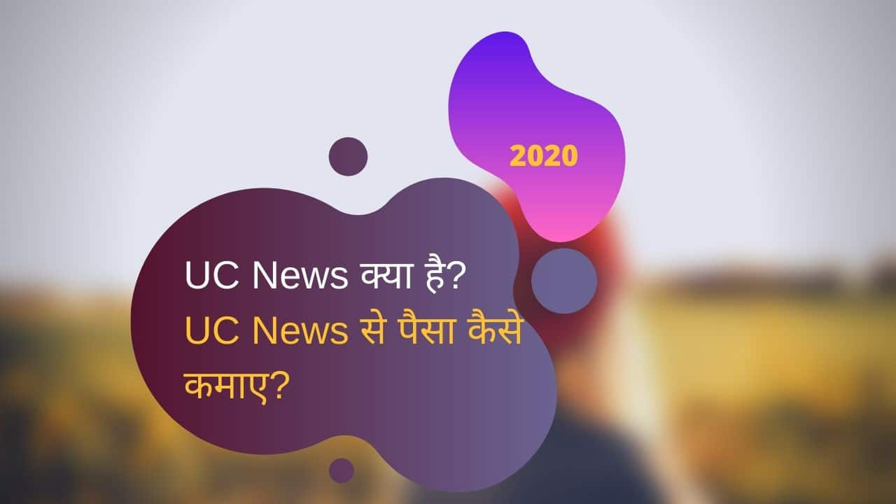 What is uc news in Hindi