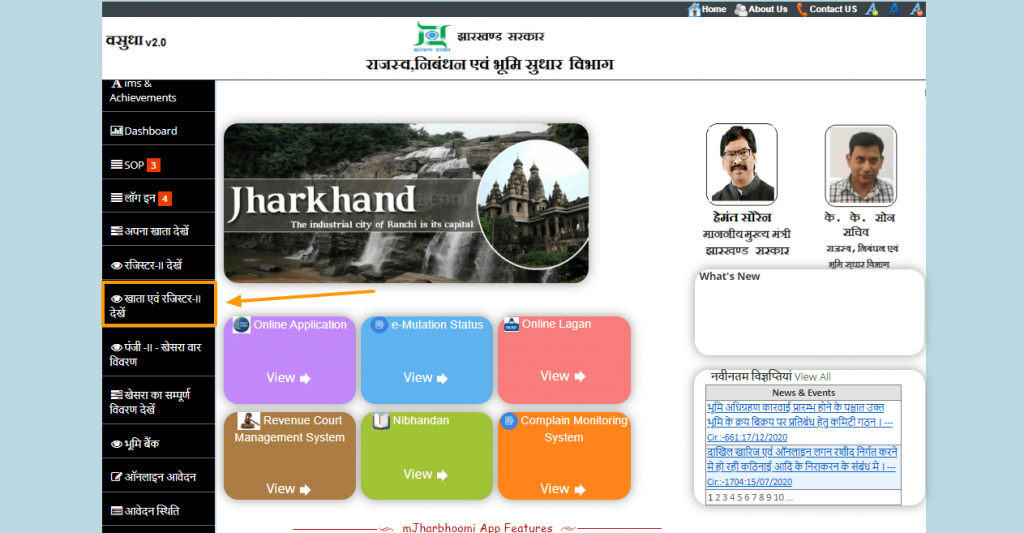 Jharkhand Land record check official website Homepage